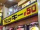老舗ゲーセン「ミッキー」32年の歴史に幕 開店以来貫いた「1プレイ50円」のココロ