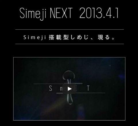 ah_shimeji.jpg