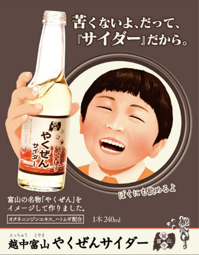 ah_yakuzen3.jpg