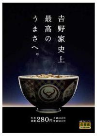 ah_yoshinoya.jpg