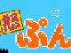 あの「激おこぷんぷん丸」がファミコン風ゲームに!? 幻のタイトル画面&BGMがTwitterに投稿される