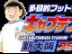 フットサルコート「キャプテン翼スタジアム」、大阪にオープン