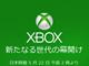 ���悢�掟����Xbox���\���@�}�C�N���\�t�g�A5��22��ɔ��\��J�Â�
