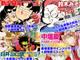 プレミアム電子漫画を販売する「JコミFANディング」第2段 新沢基栄や鈴木みそら豪華作家陣が集結