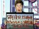 """ニコニコ超会議2にナイナイ岡村が降臨 おまいらを""""取材""""するってよ"""
