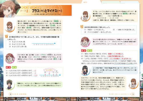 ah_toaru2.jpg