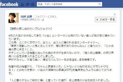 ah_nishino.jpg