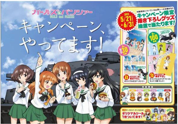 http://image.itmedia.co.jp/nl/articles/1305/20/mmi_garupansunkus_01.jpg
