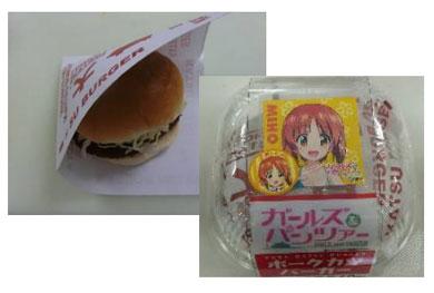 http://image.itmedia.co.jp/nl/articles/1305/20/mmi_garupansunkus_02.jpg
