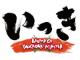 伝説のゲーム「いっき」がノベル化 7月発売