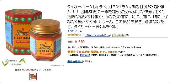 Amazonの「タイガーバーム」商品...