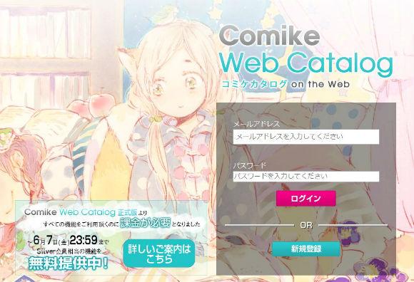 ah_comiket1.jpg