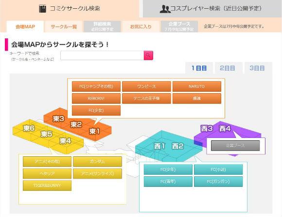 ah_comiket3.jpg
