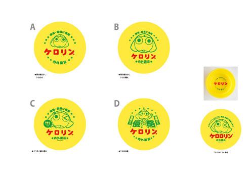 画像 内外薬品のFacebookページでも桶のデザイン案4種類を公開中。通常...  ケロリンと