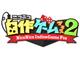 ニコニコ主催のゲームコンテスト「ニコニコ自作ゲームフェス」ふたたび開催 今回はねとらぼ賞もあるよ!
