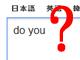 【豆知識】Google翻訳で「do you」を日本語翻訳するとあのキャラ降臨
