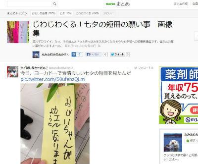 aH_tanabata.jpg