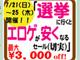 あの社会派セールが帰ってきた 札幌のPCショップが「選挙に行くとエロゲが安くなるセール(切実)」開催