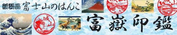 ah_fujihanko3.jpg