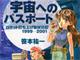 宇宙開発のロマン詰まった星雲賞受賞ルポ「宇宙へのパスポート」 Jコミで全巻無料公開
