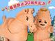 NHK教育の人気番組「おーい!はに丸」がDVD-BOXに 全211回、合計3165分を完全収録!