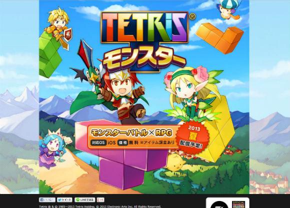 ah_tetris2.jpg