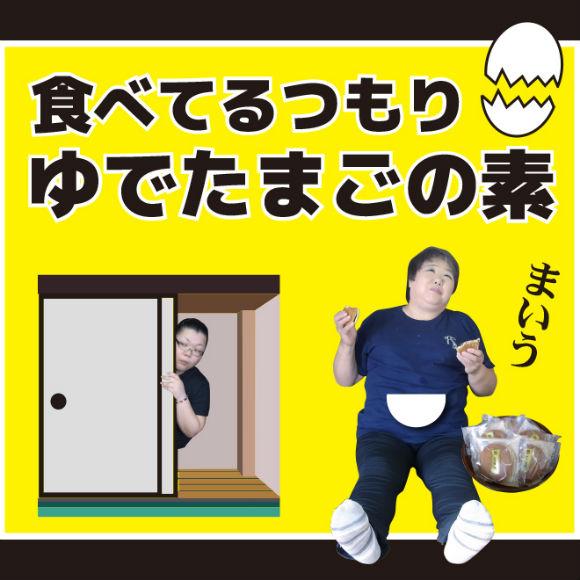 ah_tamago1.jpg
