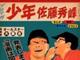 佐藤秀峰が元妻に自ら離婚についてインタビュー ネット上では「なんだこれ……」と困惑の声