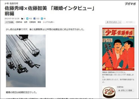 佐藤秀峰が元妻に自ら離婚についてインタビュー ネット上では「なんだ ...