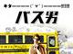 日本一最低な邦題を付けられた映画「バス男」 DVD&ブルーレイでタイトル変更へ 20世紀FOXがTwitterで謝罪