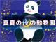 夏限定イベント:夜の動物園にドキドキワクワク 上野動物園が午後8時まで営業、ビアガーデンも