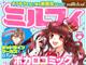 富士見書房、ボカロ×少女コミックの電子雑誌「ミルフィ」を発表