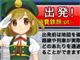 カプコンがiOS向け鉄道カードゲーム「完乗! 全国鉄道の旅」を無料配信