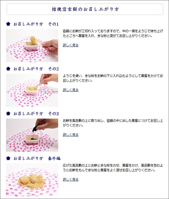 桔梗 信玄 餅 食べ 方