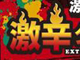 もっとアツくなろうぜ!! 激辛だけど超ウマい「激辛グルメ祭り」、8月22日から新宿で