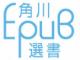 ソーシャル時代の新レーベル「角川EPUB選書」10月創刊 ドワンゴ川上会長の著書も