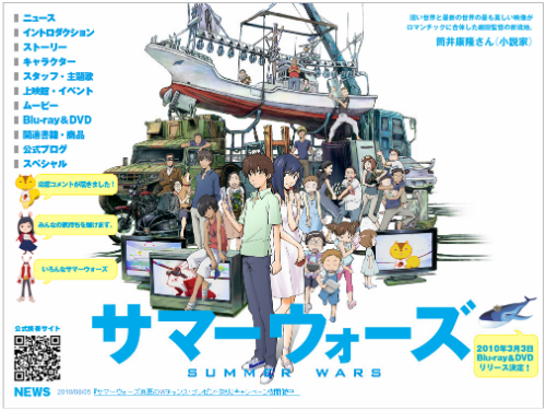 ah_summerwars2.png