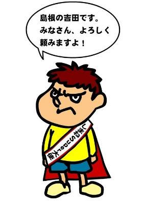 ah_simane3.jpg