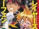 「スレイヤーズVSオーフェン」が復刊 さらに神坂一と秋田禎信の完全新作小説発売も決定