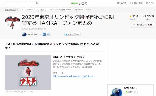 ah_akira2.png
