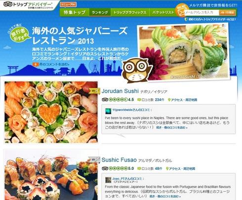 海外の人気ジャパニーズレストラン