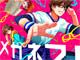 男は全員メガネ男子な合コン「メガコン」開催 アニメ「メガネブ!」とのコラボで
