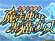 勝間和代さん、ソーシャルゲーム「黒猫ウィズ」に「廃課金レベル」でハマる 攻略記事を書くほどのガチ勢に