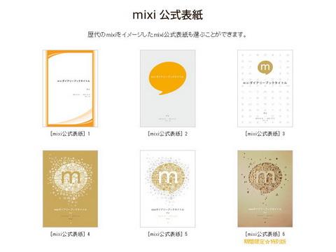 mixi�_�C�A���[�u�b�N