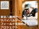 東京駅のそばにサバイバルゲームフィールド作るプロジェクトが立ち上がる