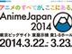 2つのアニメイベントが合成進化→アニメ関連全部盛りの「AnimeJapan 2014」爆誕