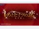 V6と恋愛できる実写ゲーム「ラブセン〜V6とヒミツの恋〜」 グリーでリリース