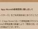 日本のApp Storeで価格改定 為替レート反映し値上げへ