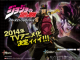 「ジョジョの奇妙な冒険」第3部アニメ化発表! 2014年放送