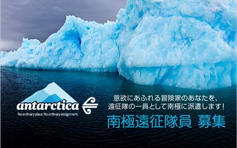 南極遠征隊